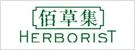 佰草集Herborist官方旗舰店