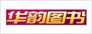 华韵图书官方旗舰店