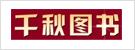 千秋图书官方旗舰店