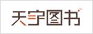 天宇图书官方旗舰店