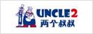 两个叔叔官方旗舰店