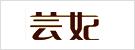 芸妃官方旗舰店