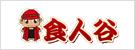 食人谷官方旗舰店